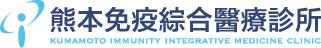 熊本免疫統合医療クリニック